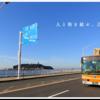湘南のバス事情 湘南で家買うときには調べてみてください
