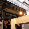築地の「東印度カレー商会」でマグロカツカレー。