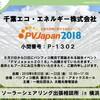 イベント情報:PVJapan2018にてソーラーシェアリング・サロンを開設 - 農林水産省の協力で実現