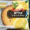 Pasco_ 瀬戸内産レモンのタルト #菓子パン(2020年7月)
