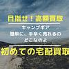 宅配買取にチャレンジ・2【買うトドア】