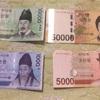 買い物で使う韓国語、紙幣、貨幣