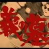 渡哲也が破滅的なヤクザを凄絶に演じる。