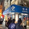 鶴橋のオススメの焼肉屋さん「空」