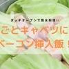 「料理挑戦」丸ごとキャベツのベーコン蒸し!!  「無水で作るダッチオーブン料理!!」