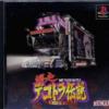 爆走デコトラ伝説 男一匹夢街道のゲームと攻略本とサウンドトラックの中で どの作品が最もレアなのか