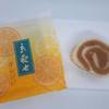 夏季限定商品【鶴屋吉信 京観世(オレンジ)】爽やかな味!ロールケーキのような和菓子