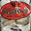 【男の】冷凍ハンバーグ肉じゃが風【ひとり料理】