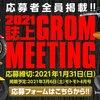 GROM MEETING!!!(誌上)2021