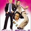 # 133 【他人の結婚式に忍びこめ!最高に笑える映画!】「ウエディング・クラッシャーズ」