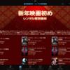 iTunes Storeで100円レンタルセール。2014新年映画初め。