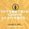 はてなブログを始めて約1か月、初めて1日のPVが1000PVを超えました!!