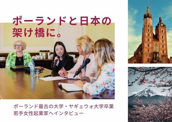 ヤギェウォ大学卒業から若手女性起業家へ|留学先ポーランドと出身地日本の関係には大きなポテンシャルが!