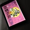 エロ野菜とか(笑)、iPadminiで読む「百姓貴族3巻」荒川 弘