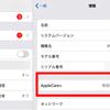 「AppleCare+」期限切れ直前…iPad Pro新品交換のミラクル