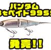 【シマノ】マイクロスイムベイティング対応ルアー「バンタム Btベイト 99SS」発売!