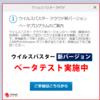ウイルスバスター クラウド ベータ版評価プログラム 2019