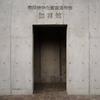 「無言館」┃フランスに住んでいる僕がオススメする日本の美術館1選