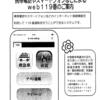聴覚障害者等に対するWEBを利用した119番通報システム