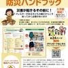 『「アレルギーっ子ママが考えた防災ハンドブック」→長崎市乳児検診で配布!!』