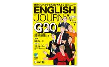 6月28、29日、大阪サミット開催!今さら聞けないG20ってどんな会議?【ENGLISH JOURNAL最新号】