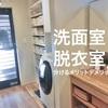 【こんな家族にオススメ】洗面室と脱衣室を分けるメリット・デメリット