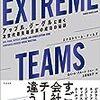 徒然日記 - 散歩 / EXTREME TEAMSを読む