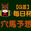 【GⅢ】毎日杯 結果