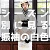 """【連載5/6】シーズン別に見る振袖の""""白色"""""""