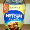 カフェイン中毒の僕がおすすめするボトルコーヒー【+α】