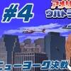 【本物再現】ウルトラ好きのアメリカ横断ウルトラクイズ完結!