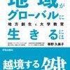 新刊発売!『地域がグローバルに生きるには』帯野久美子 著