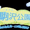 """2017 わんわんカーニバル""""秋""""が開催されるよ!"""