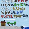 WEB絵本「われは海の子」