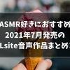 2021年7月発売のDLsite新作音声作品まとめ⑤【おすすめASMR】