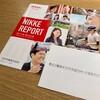 日本毛織から株主優待のクオカードと半期レポートが届きました!