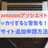 amazonアソシエイトにサイト追加登録する方法