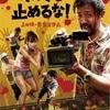 その30 映画「カメラを止めるな!」の話 〜後半ネタバレ有〜