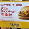 au 三太郎の日!すごい!マクドナルドが行列!ダブルチーズバーガーが無料!クーポンの使い方は?時間が限定!注意です。
