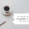 『Google検索トラフィックを監視する』というメールは良いお知らせです。