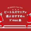 ビートルズマニアが選ぶクリスマスソング&アルバムおすすめ12曲