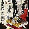 森昌麿「黒猫の遊歩あるいは美学講義」