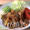 【料理レシピ】しょうが焼きの作り方【たっぷりおろし玉ねぎで甘みUP!】