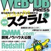 WEB+DB PRESS Vol78 読みました