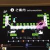 羽田空港ラウンジ③: AIRPORT LOUNGE
