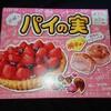 甘酸っパイの実 胸キュン 初恋のベリーパイ!酸味と甘さが絡み合うチョコ菓子