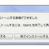 Opera11 がリリースされたみたいですね。