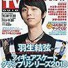 デジタルTVガイド 2018年12月号 目次