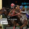 東京盃競走《Jpn2》3上 選定馬 重賞の予想について