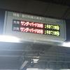 H25.11.17サンダーバード(京都~金沢)乗り鉄